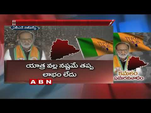 BJP Praja Chaitanya Yatra to kick off Today in Telangana, 14 Days BJP Election Campaign | ABN Telugu