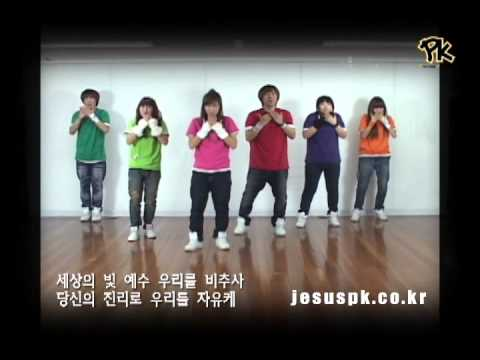 [pk] Shine, Jesus, Shine-promise Keepers Worship Dance (praise And Worship Songs   Christianity) video