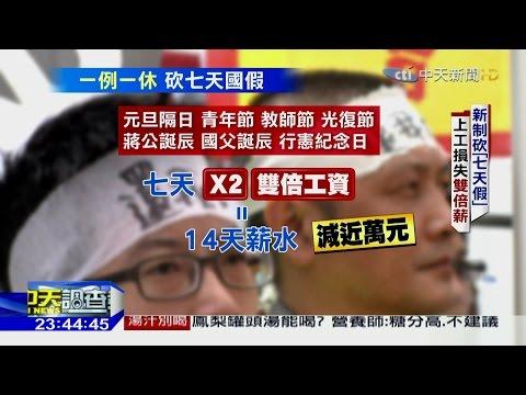 台灣-中天調查報告-20170122 例休效應 全民代假