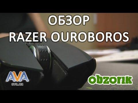 Обзор мышки Razer Ouroboros. Obzorik. AVA.ua