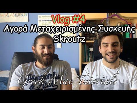 Vlog #4 - Αγορά Μεταχειρισμένης Συσκευής & Skroutz - Greek Mac Tutorials