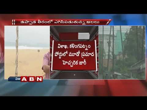 దూసుకొస్తున్న తితిలీ తుఫాన్ | Cyclone 'Titli' to hit Andhra Pradesh