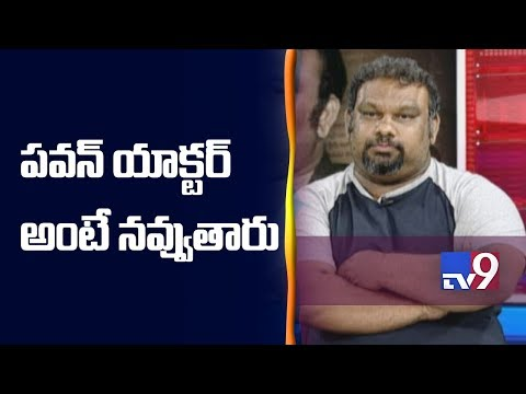 People Laugh If I Say Pawan Kalyan Is An Actor ! - Mahesh Kathi - TV9