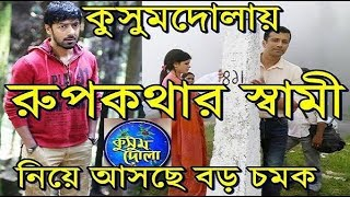 কুসুম দোলায় রূপকথার স্বামী আনছে বড় চমক   Badsha returns in Kusum Dola Bengali Serial on Star Jalsha