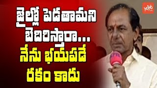 CM KCR Says No Body Can Afraid Me | Fires on Narendra Modi and Congress