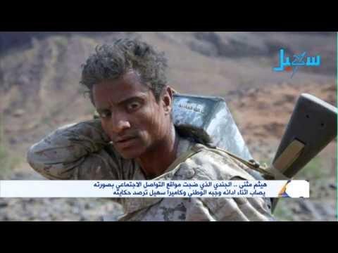 فيديو: هذا هي حكاية الجندي المصاب في مأرب الذي اشتهر على مواقع التواصل الاجتماعي