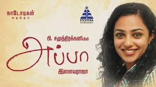 En Appa - Actress Nithya Menon Speaks about her father