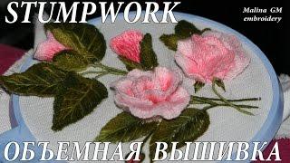ОБЪЕМНАЯ ВЫШИВКА : ЦВЕТЫ РОЗЫ  \ STUMPWORK : ROSE  FLOWER