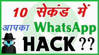 सिर्फ 10 सेकंड में Hack हो सकता है आपका WhatsApp.. जानें कैसे.. और सुरक्षित रखें अपना WhatsApp