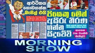 Siyatha Morning Show   09.07.2021