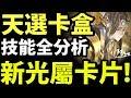 【神魔之塔】全新角色『荷魯斯』X『華光賢者』強嗎?天選卡盒該抽嗎?【完整分析】【阿紅實況】