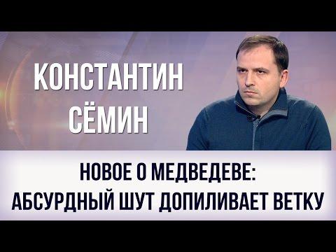 Константин Сёмин. Новое о Медведеве: абсурдный шут допиливает ветку