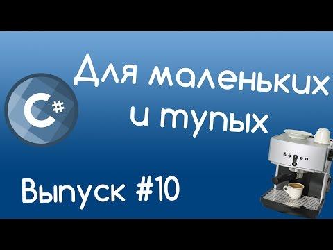 C# - Поля и свойства. Уроки для маленьких и тупых #10.