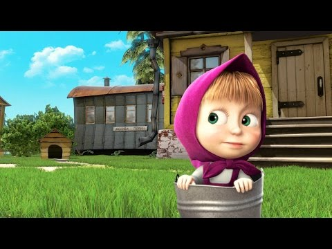Маша и Медведь - Первая встреча (Masha and The Bear - The First Meeting)