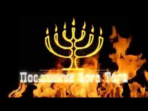Бог ТОР перекрыл воздух евреям