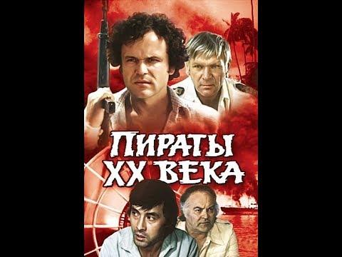 Пираты XX века ( фильм 1979 )