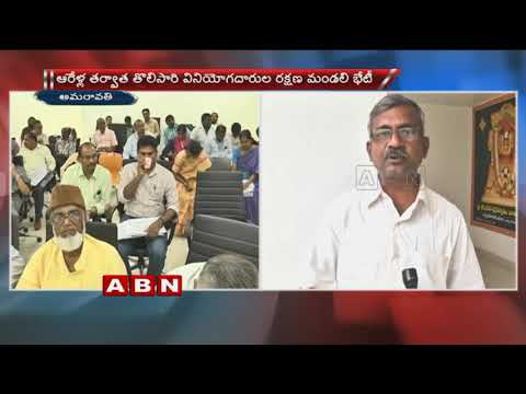 Minister Prathipati Pulla Rao held Consumer Protection meeting in Amaravati