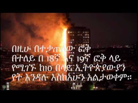 Breaking News :London Fire Started  From Ethiopian Origin Behailu Kebede's Kitchen