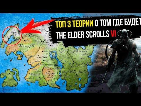 The Elder Scrolls VI/6 - ТОП 3 ТЕОРИИ О МЕСТЕ ДЕЙСТВИЯ   DAMIANoNE