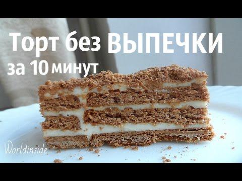 ТВОРОЖНЫЙ Торт БЕЗ ВЫПЕЧКИ за 10 минут!
