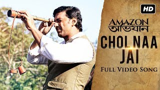 Chol Naa Jai ( চল না যাই )   Amazon Obhijaan   Dev   Arijit Singh   Indraadip   SVF  Music