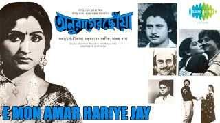 E Mon Amar Hariye Jay | Anurager Chhowa | Bengali Movie Song | Tapas Pal, Mahua Roychowdhury