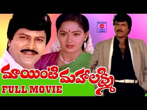 MAA INTI MAHALAKSHMI | TELUGU FULL LENGTH MOVIE | MOHAN BABU | RADHA | TELUGU CINEMA ZONE