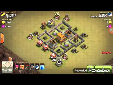 Clash with GREEK ENERGY 2-  3 STAR ATACKS AND MAX