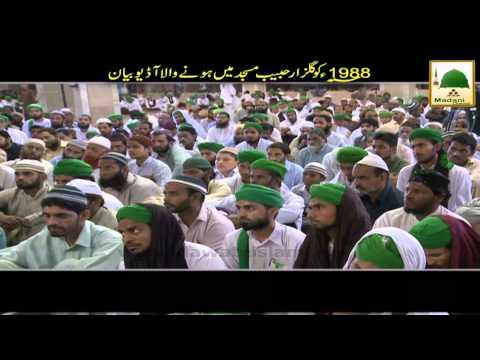 Ameer E Ahle Sunnat Ka Audio Bayan - Mashray Ki Islah - Maulana Ilyas Qadri video