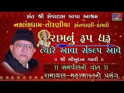 Bhikhudan Gadhvi - Toraniya Live video