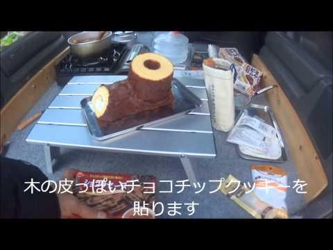 ジムニーズキッチン①ブッシュ・ド・ノエル/ Bush de Noel