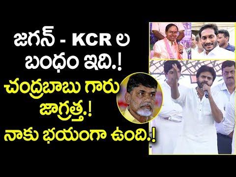 జగన్ KCRల బంధం పై పవన్ కళ్యాణ్ వ్యాఖ్యలు | Pawan Kalyan comments on Jagan - KCR | S Cube Hungama