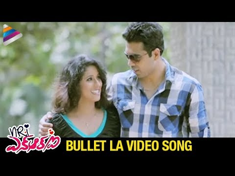 Nri Movie Full Songs - Bullet La Song - Rohith Kalia, Sravya Reddy video