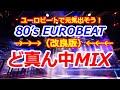 (改良版)80's EUROBEAT ど真ん中MIX 第1弾
