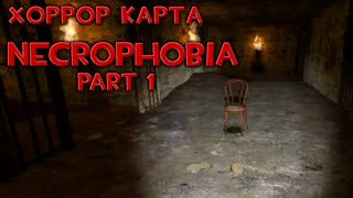 Хоррор Карта - Necrophobia part 1
