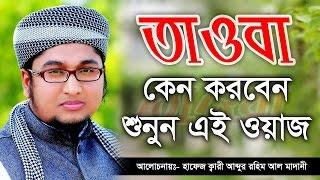 Bangla waz 2017 abdur rahim al madani তাওবা কেন করবেন শুনুন এই ওয়াজ