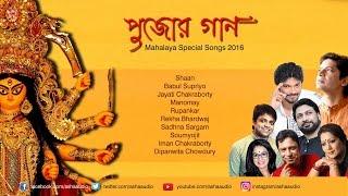 Pujar Gaan | Mahalaya Special Songs | Shaan , Babul , Jayati Chakraborty , Manomay , Rupankar