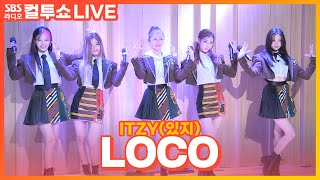 Download lagu [LIVE] ITZY(있지) - LOCO | 두시탈출 컬투쇼