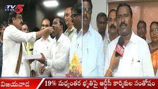 19% మధ్యంతర భృతిపై ఆర్టీసీ కార్మికుల సంతోషం..! | Vijayawada