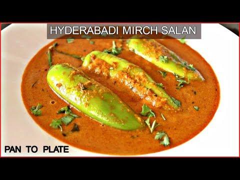 इतनी स्वादिष्ट मिर्च सालन की सब्जी जिसे खाते ही स्वाद भूल न पायें | Hyderabadi Mirch ka Salan