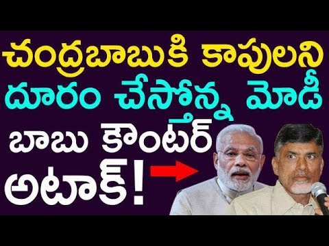 Chandrababu Naidu Counter Attack To Modi | Taja 30 |
