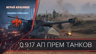Новости 0.9.17 АП ПРЕМ ТАНКОВ МУРАЗОР В ДЕЛЕ