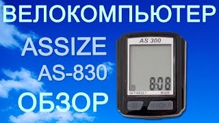 Обзор велокомпьютера ASSIZE AS 300