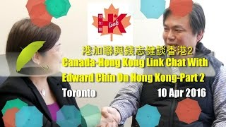 港加聯與錢志健談香港2 Canada-Hong Kong Link Chat With Edward Chin Part 2