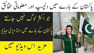 Interesting Facts About Pakistan   Pakistan k Bary Main Dilchasp Maloomat