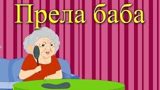 Прела баба + 8 песнички - Български детски песни