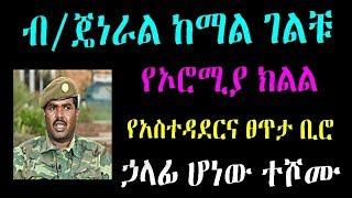 Ethiopia : የቀድሞው የኦነግ አባል  ብ/ጄነራል ከማል ገልቹ  የኦሮሚያ ክልል የአስተዳደርና ፀጥታ ቢሮ  ኃላፊ ሆነው ተሾሙ