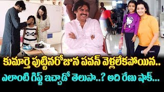 Pawan Kalyan Surprise Birthday Gift To Aadhya | Renu Desai | Aadhya Birthday Celebrations | TTM