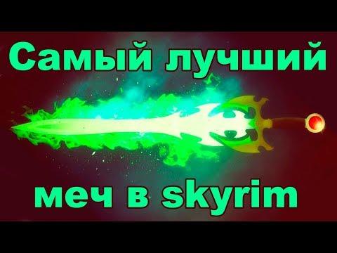 Самый лучший меч в Skyrim!