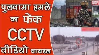 Pulwama Attack fake CCTV Video got Viral in Kashmir Social Media